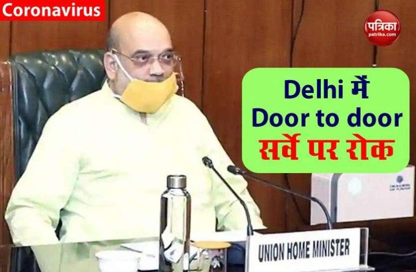 Home Ministry का बड़ा फैसला- Delhi में Door-to-door survey पर लगाई रोक