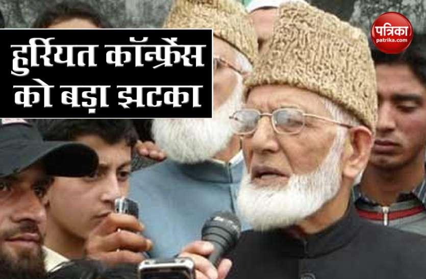 जम्मू-कश्मीरः Hurriyat Conference को बड़ा झटका,  Syed Ali Shah Geelani ने दिया इस्तीफा