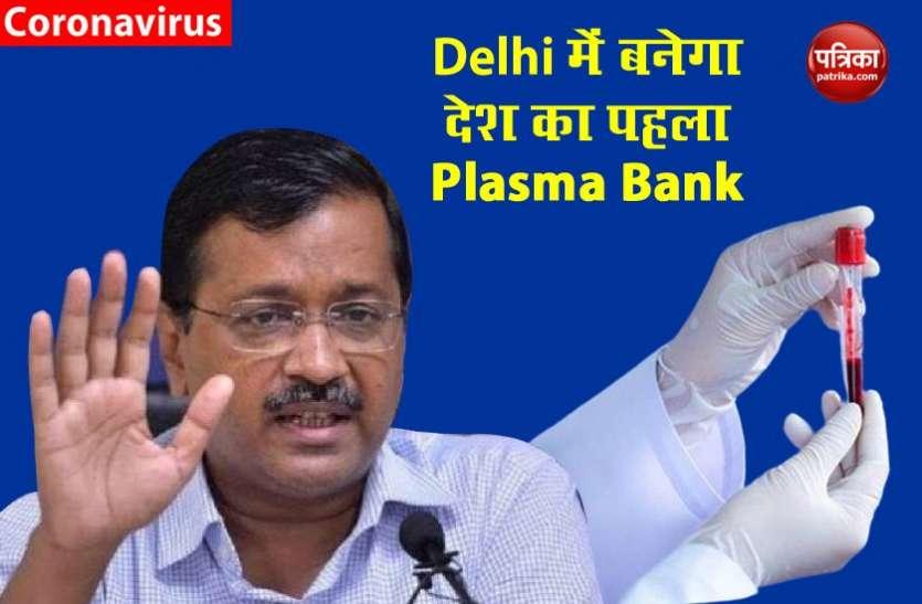 CM Kejriwal : दिल्ली में बनेगा देश का पहला प्लाज्मा बैंक, डॉ. असीम के परिवार को 1 करोड़ देने की घोषणा की