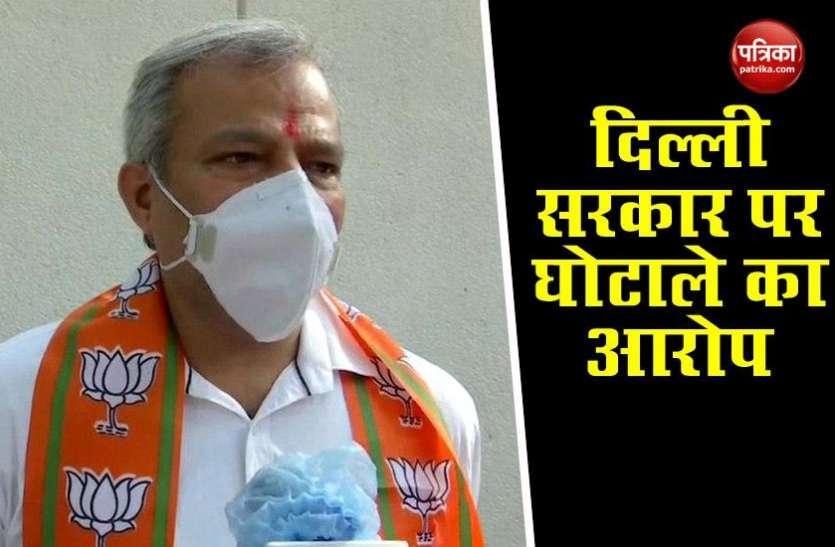 BJP का आरोप- Delhi Government ने Power companies के साथ मिलकर किया 1131 करोड़ का घोटाला