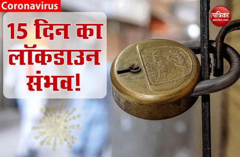 Coronavirus Lockdown: तेलंगाना सरकार 15 दिन के लिए बंद कर सकती है ग्रेटर हैदराबाद