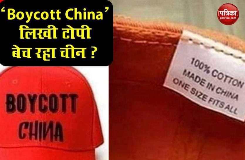 Patrika Fact Finder: क्या चीन 'Boycott China' लिखी टोपी और टी-शर्ट बना रहा है? जानें क्या है सच