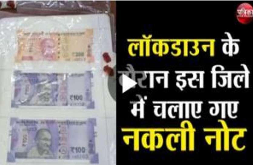Video: लॉकडाउन के दौरान बड़ी तादाद मेंखपाएगए नकली नोट, ऐसे खुला राज