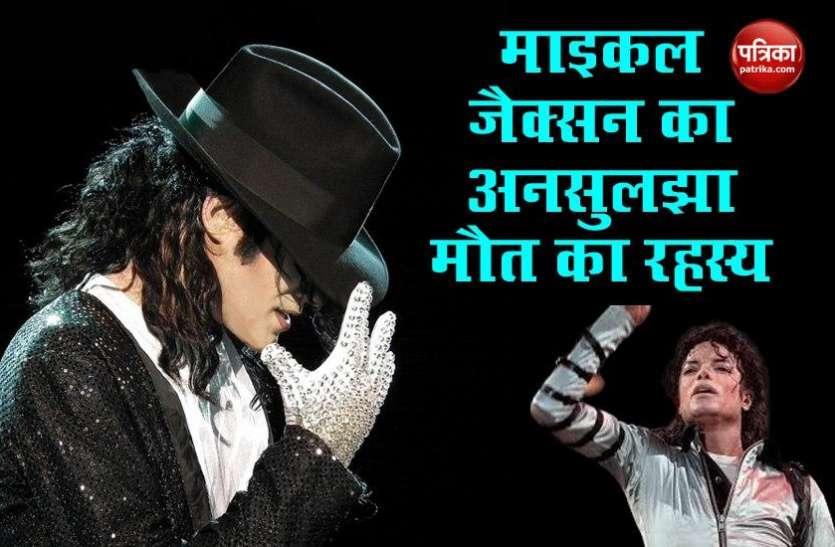 Michael Jackson को थी पोर्न की लत? बच्चों की पहचान छिपाने के लिए चेहरे पर लगा देते थे मास्क