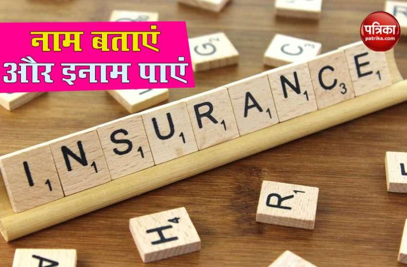 Insurance policy का नाम बताकर 30 हजार रुपए जीतने का मौका, बस करना होगा यह काम