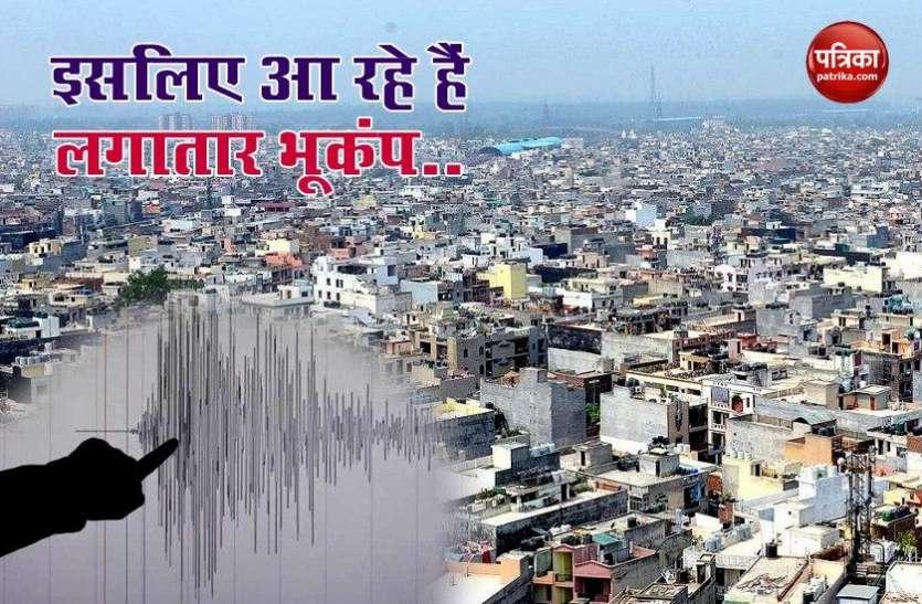 जानें Delhi NCR में क्यों आ रहे हैं बार-बार भूकंप, भू-वैज्ञानिकों ने जताया विनाशकारी भूकंप का अंदेशा !