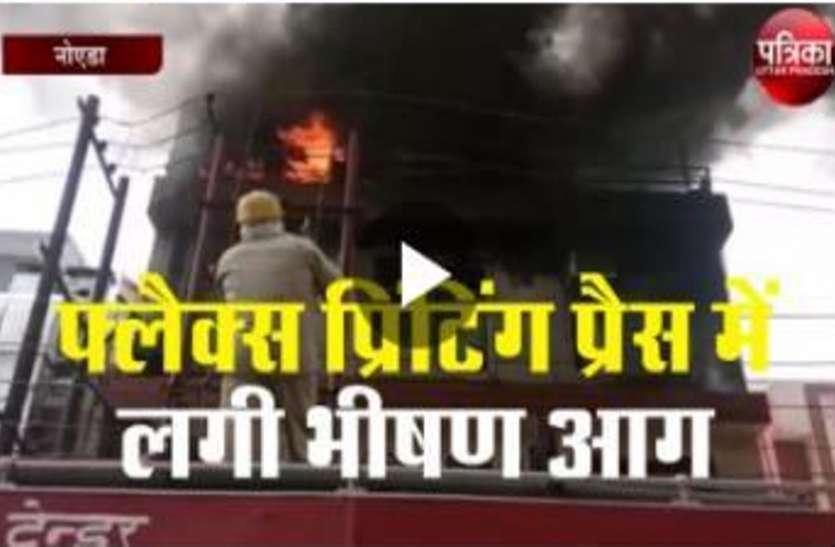 Video:फ्लैक्स प्रिंटिंग प्रेस मेंलगी भीषण आग