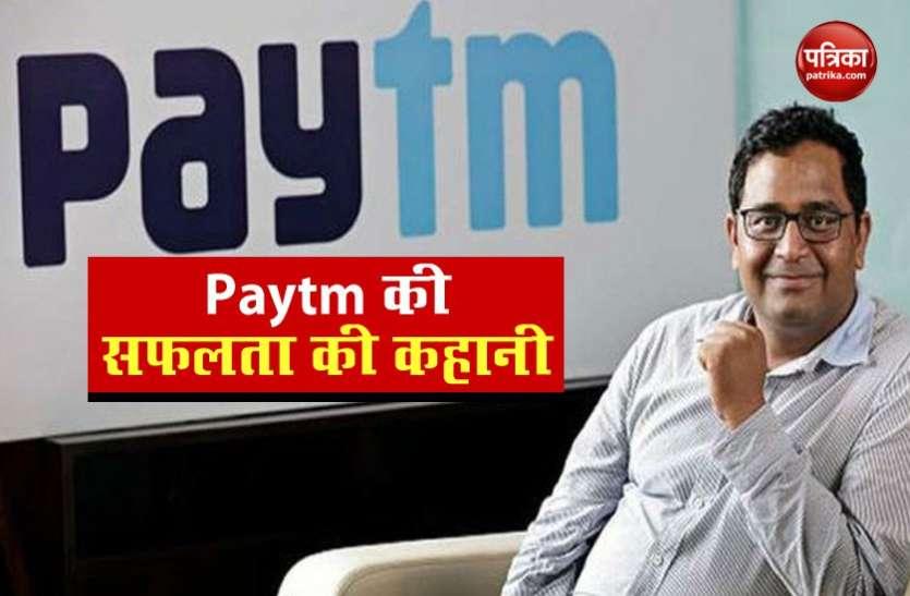 कभी नहीं थे खाने के पैसे, आज है करोड़ों के मालिक, जानिए गरीबी से अमीरी तक कैसे पूरा हुआ Paytm founder का सफर