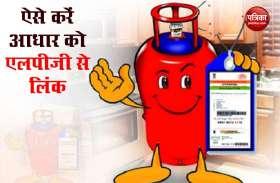 Subsidy पाने के लिए इन 4 तरीकों से कराएं LPG Connection को Aadhaar Link
