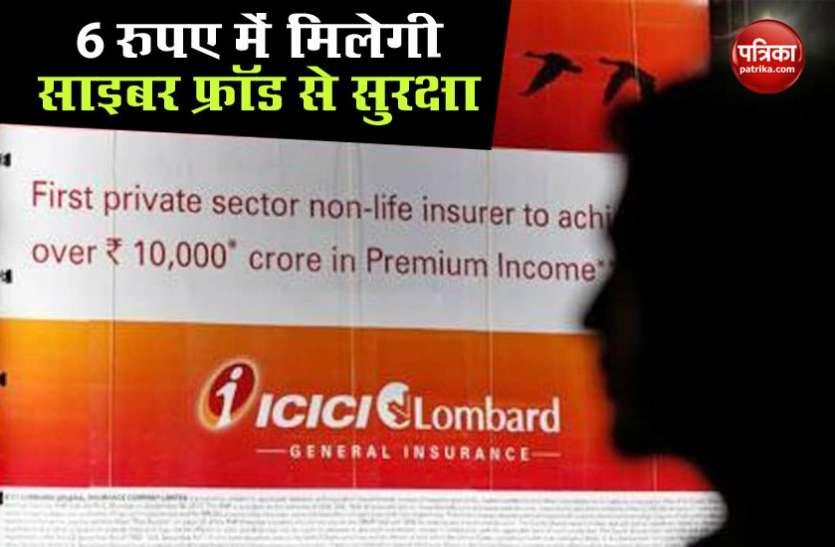 केवल 6 रुपए में Insured होगा आपका Bank Account से लेकर Credit Card तक