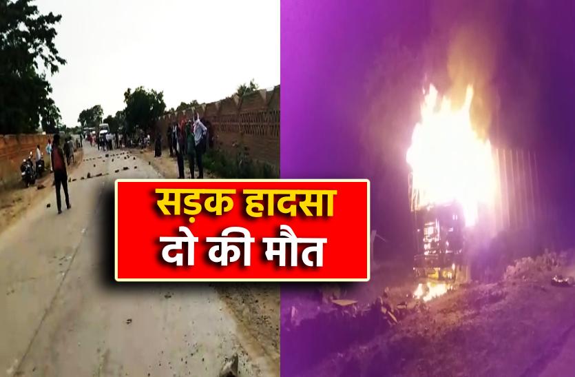 VIDEO: सड़क हादसे में दो की मौत, गुस्साई भीड़ ने ट्रक में लगाई आग