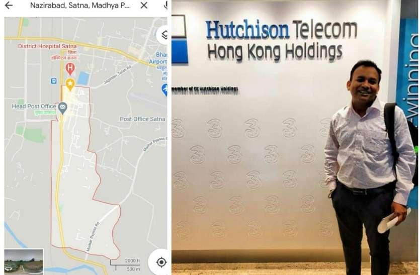 गूगल की गलत मैपिंग से हांगकांग में तीन घंटे 'डिटेन' रहा सतना का युवक