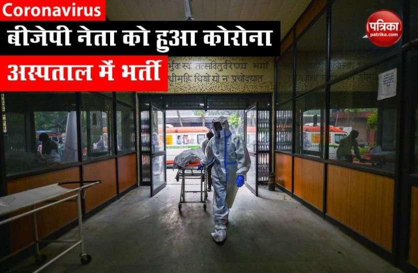 Coronavirus: BJP विधायक निकले कोविड पॉजिटिव, अस्पताल में किया गया भर्ती