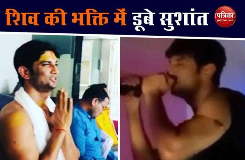 Sushant Singh Rajput की आवाज से गूंज उठा 'महादेव शंभू' गीत, भक्ति में लीन नजर आए एक्टर