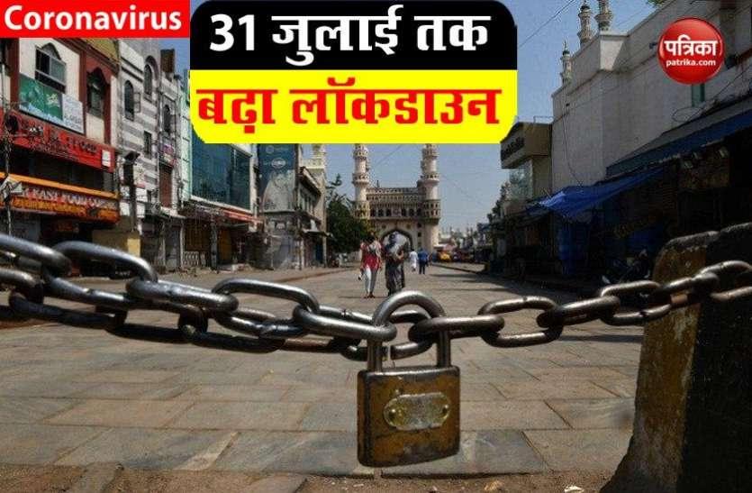Maharashtra में 31 जुलाई तक Lockdown Extend, जानें किन क्षेत्रों में दी गई ढील