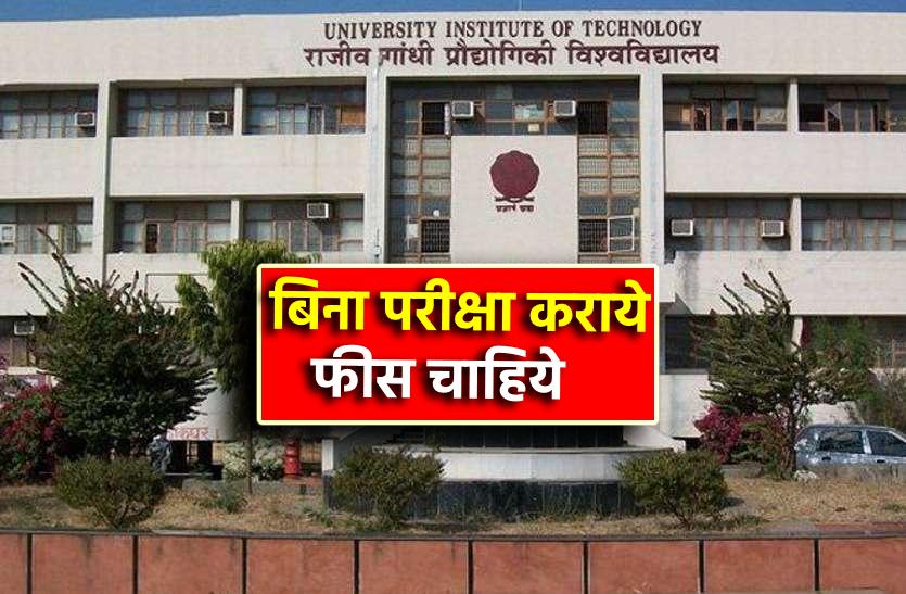 परीक्षाएं नहीं हो रही फिर भी आरजीपीवी ने मांगी परीक्षा फीस