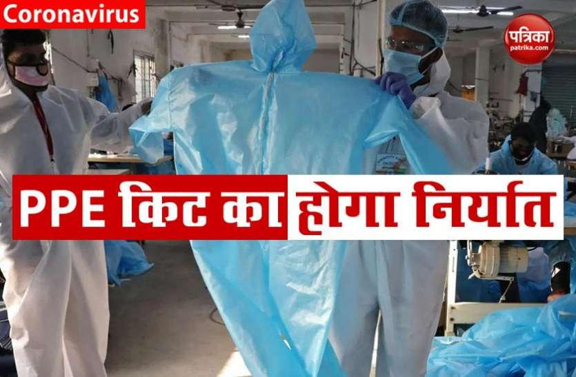 Good News ! 'Make In India': हर महीने 50 लाख PPE किट Export करेगा भारत, सरकार ने दिखाई हरी झंडी