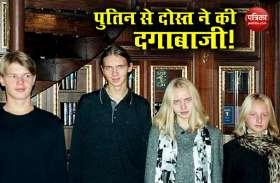दुनिया से जिन बेटियों को छुपाना चाहते थे पुतिन, पूर्व सहयोगी ने ही लीक की उनकी प्राइवेट फोटोज