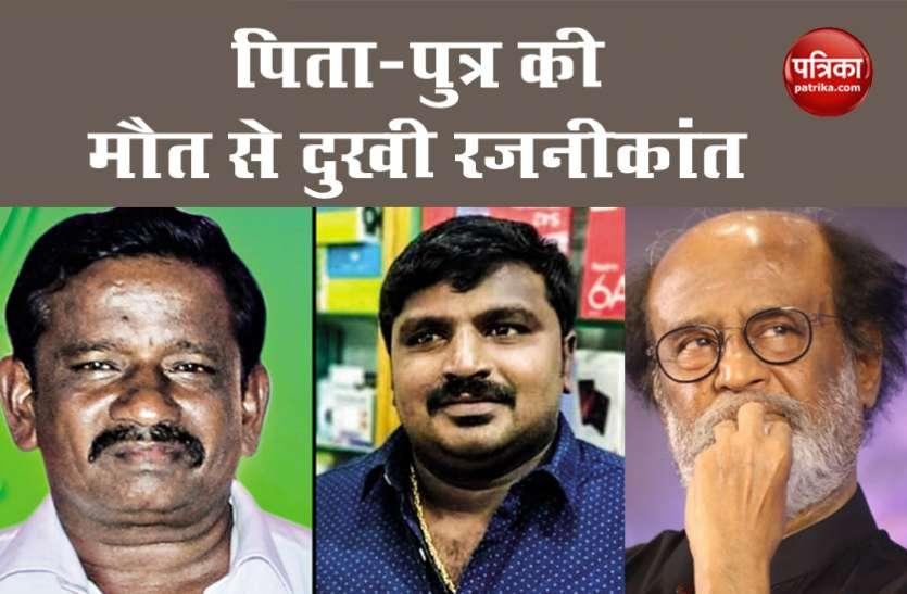 अभिनेता Rajinikanth ने Jayaraj और उनके बेटे Fennix की मौत पर जताया दुख, परिवार संग फोन पर की बात