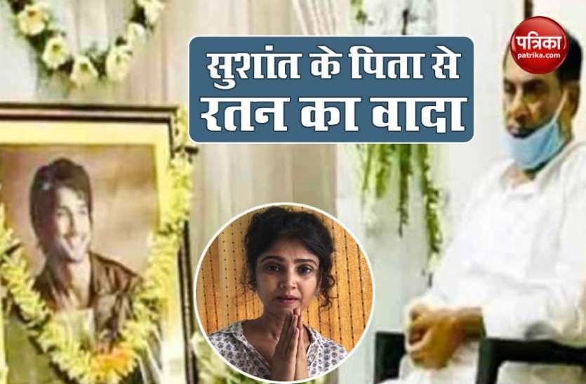 Sushant के पिता से मिलने पहुंची एक्ट्रेस Ratan Rajput, परिवार से मिलने के बाद कहा,'अब हुईं हूं नॉर्मल'