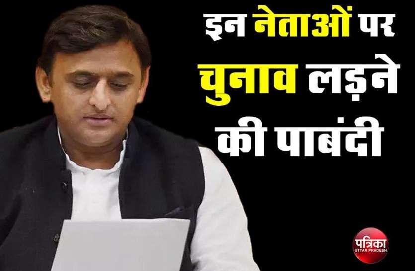 सपा के टिकट पर अब चुनाव नहीं लड़ पाएंगे पार्टी के ये नेता, इस फॉर्मूले पर होगा संगठन का पुनर्गठन