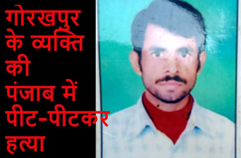 UP CM योगी आदित्यनाथ के गृह जिले गोरखपुर के श्रमिक की पंजाब में पीट-पीटकर हत्या