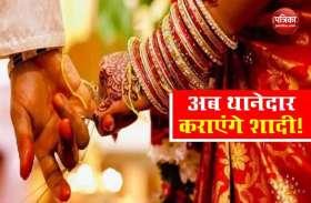 अब पंडित नहीं थानेदार की मौजूदगी होगी शादी में जरूरी, नियमों के पालन के लिए लिया अनोखा फैसला