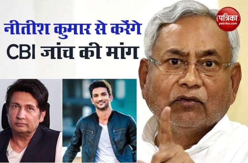 Shekhar Suman सुशांत की मौत के मामले में करेंगे CM Nitish Kumar से मुलाकात, सीबीआई जांच पर देंगे जोर