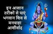 भगवान शिव को प्रसन्न करना है सबसे सरल : सारे दुखों का निवारण करेगा महादेव का ये एक जाप