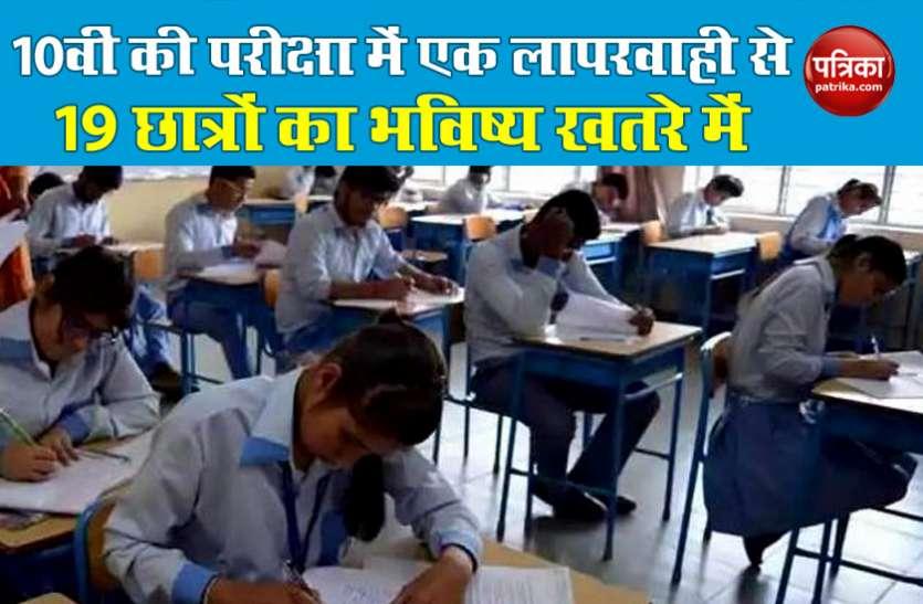 Karnataka : 10वीं की परीक्षा दे रहा छात्र निकला Corona पॉजिटिव, अब लापरवाही का खामियाजा भुगतेंगे 19 अन्य छात्र
