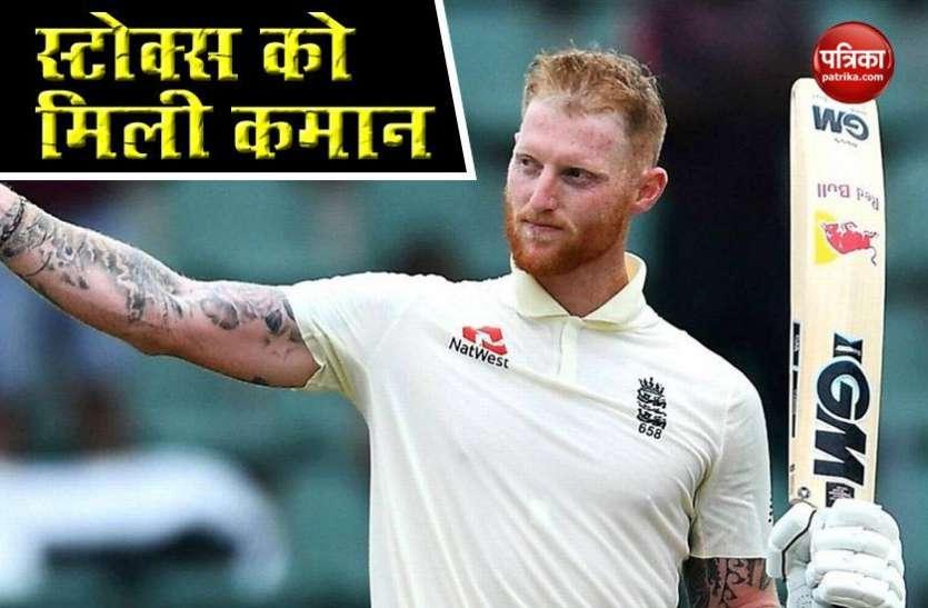 वेस्टइंडीज के खिलाफ पहले टेस्ट में बदले कप्तान के साथ उतरेगा इंग्लैंड, Ben Stokes होंगे कप्तान