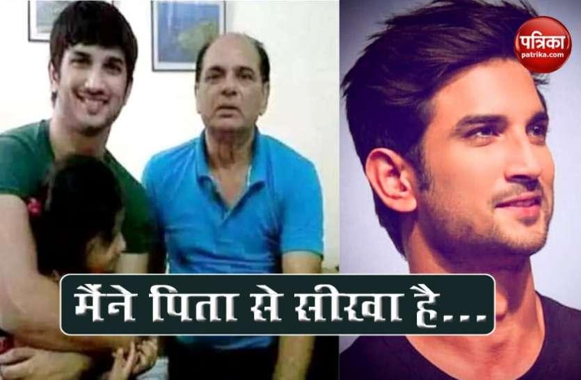 Sushant Singh Rajput का पुराना वीडियो हुआ वायरल, पिता से मिली सीख को किया था बयां