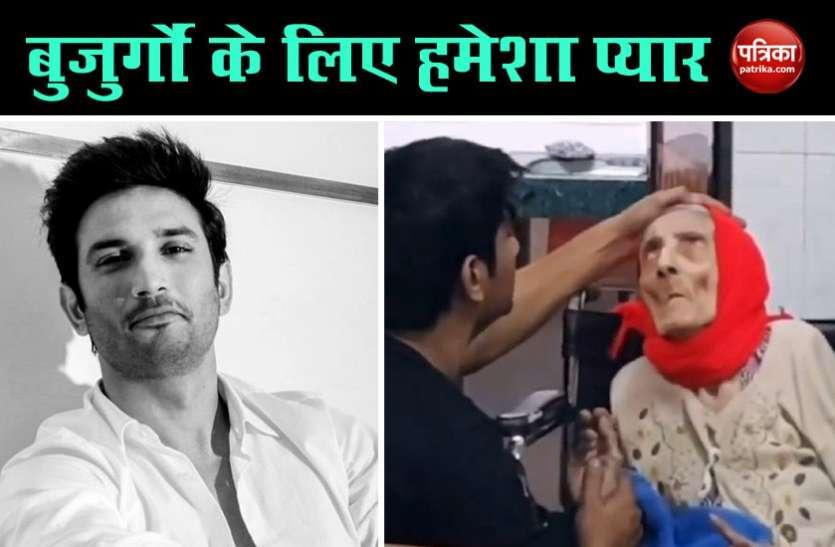Sushant का बेहद ही भावुक कर देने वाला वीडियो आया सामने, बुजुर्ग महिला को कुछ इस तरह किया प्यार