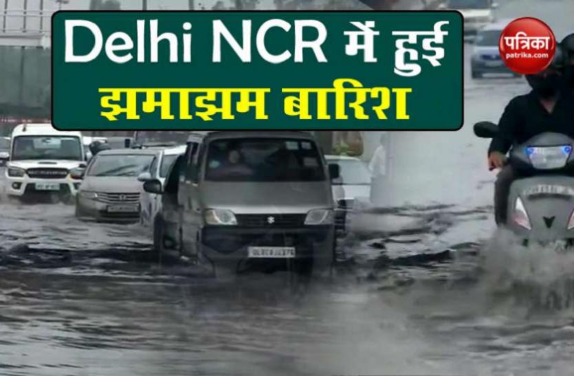 Delhi Weather Update: दिल्ली-NCR में तेज आंधी के साथ बारिश, लोगों को गर्मी से मिली राहत