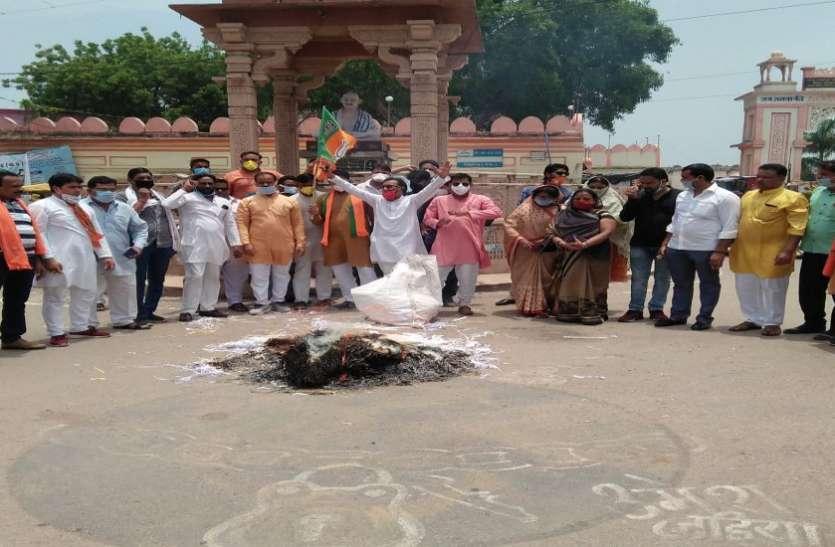 भाजपा ने किया प्रदर्शन, पूर्व मुख्यमंत्री का किया पुतला दहन