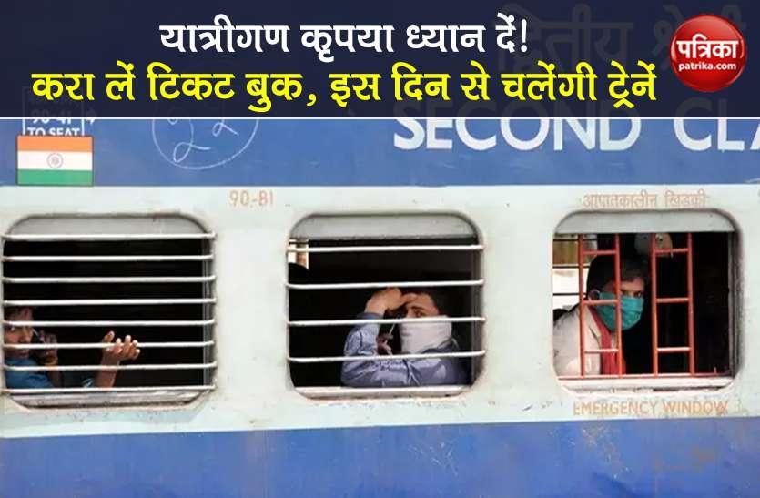 Indian Railways: आज से शुरू हुई Tatkal Ticket Booking, इस दिन से कर सकेंगे Train में सफर