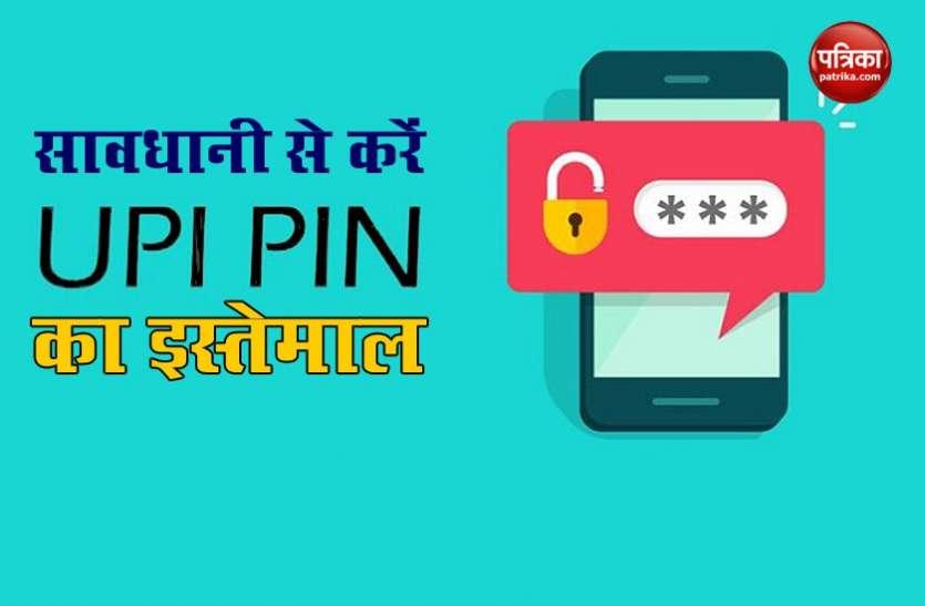 UPI PIN नहीं है सिक्योरिटी की गारंटी, इस्तेमाल करते वक्त इन बातों का रखें ध्यान