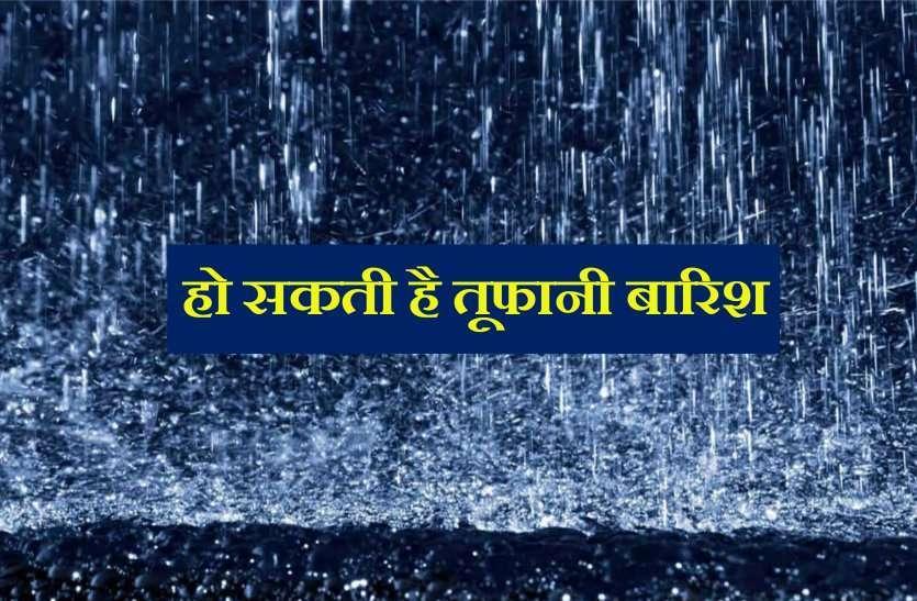 Monsoon Update: तेज हुआ बारिश का दौर, इन जिलों में भारी बारिश और बिजली गिरने की चेतावनी