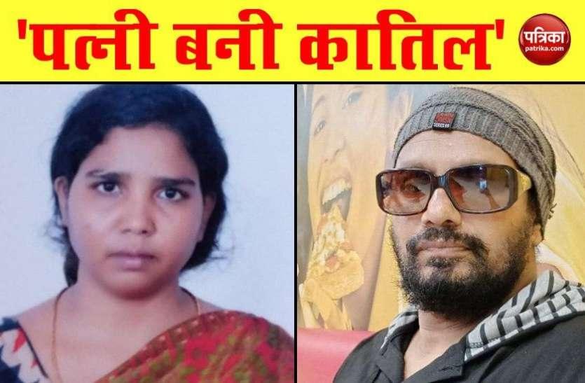 Hyderabad: पत्नी ने की पति की हत्या, 500 करोड़ रुपए के SCAM में शामिल था दंपति