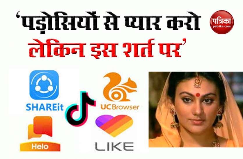 59 Chinese App Ban: 'रामायण' की सीता Dipika Chikhlia बोलीं- ऐसे पड़ोसियों की मौजूदगी को मिटाना शुरू