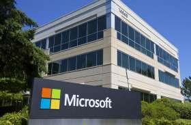 खुशखबरी: UP के इस शहर में Technology Hub खोलेगी Microsoft, 4000 लोगों को मिलेगा रोजगार