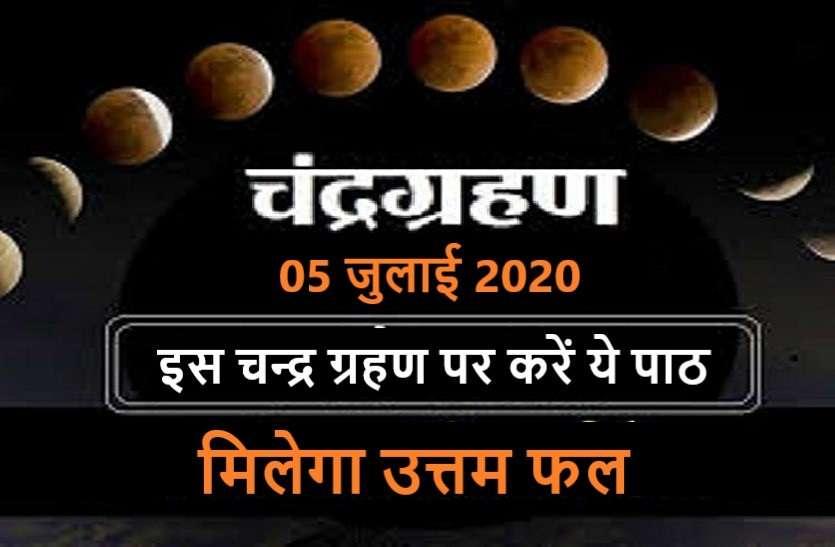 05 जुलाई 2020 चंद्रग्रहण: अगर ग्रहण के दुष्प्रभावों से चाहते हैं बचना, तो करें ये उपाय!