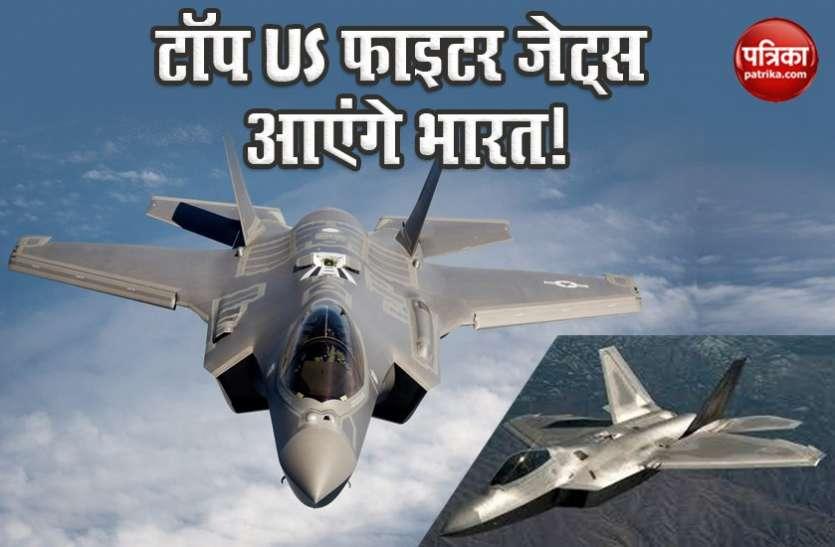India-US Military Relations: भारत में पांचवीं पीढ़ी के F-22, F-35 US Fighter Jet जल्द आएंगे!