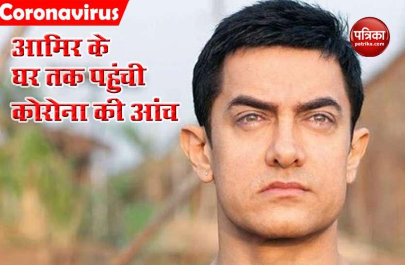 आमिर खान के स्टाफ को हुआ कोरोना संक्रमण, एक्टर को मां के लिए लग रहा डर