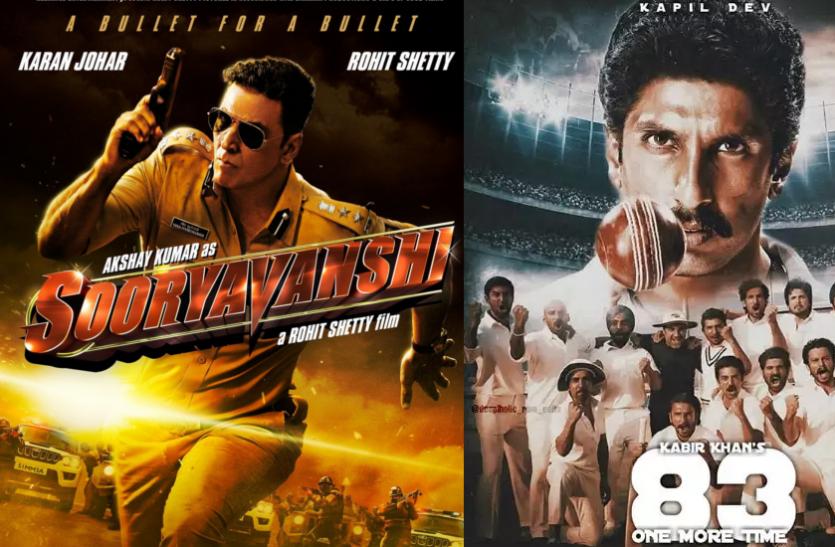 अक्षय की 'सूर्यवंशी' और रणवीर की '83' होगी थियेटर्स में रिलीज, त्योहारी सीजन में आएगी फिल्में