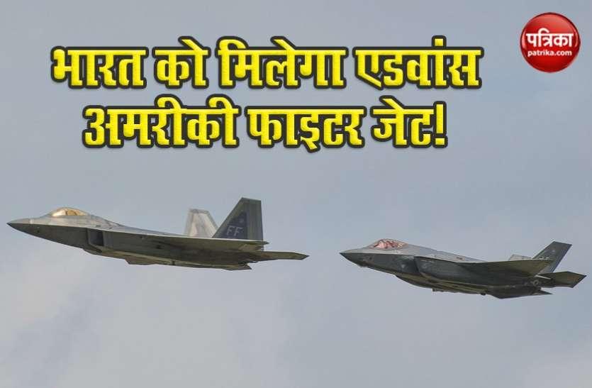 Photo of China के खिलाफ अमरीका-भारत साथ-साथ, India को मिलेगा 5वीं पीढ़ी का अमरीकी फाइटर जेट? सीनेट में विधेयक पेश