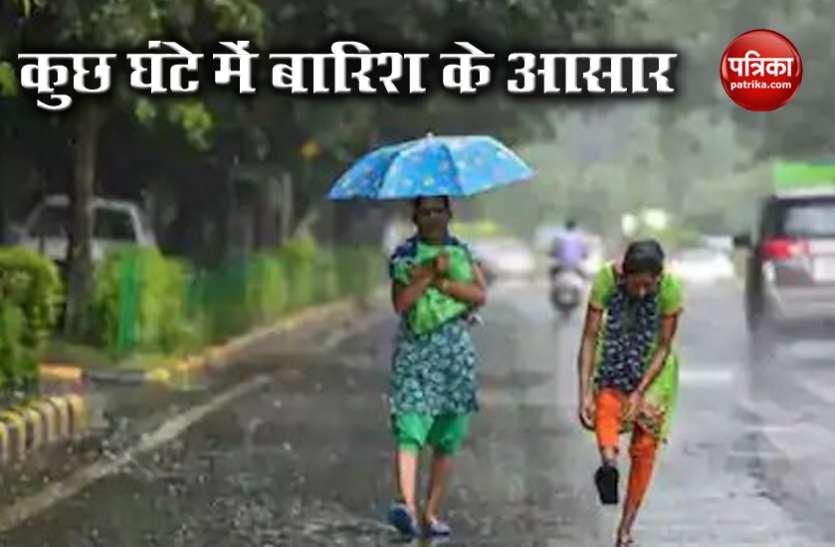 IMD मौसम विभाग ने दी चेतावनी, कुछ ही घंटों में कई जगह होने वाली है तेज बारिश, अलर्ट किया जारी