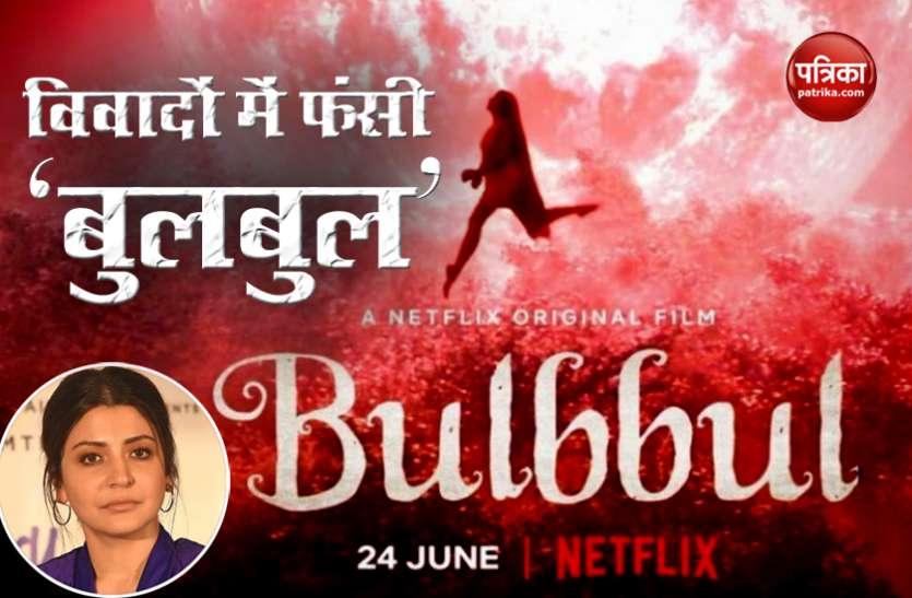 Anushka Sharma की फिल्म 'Bulbbul' पर लगे गंभीर आरोप, भगवान कृष्णा- राधा का हुआ अपमान!