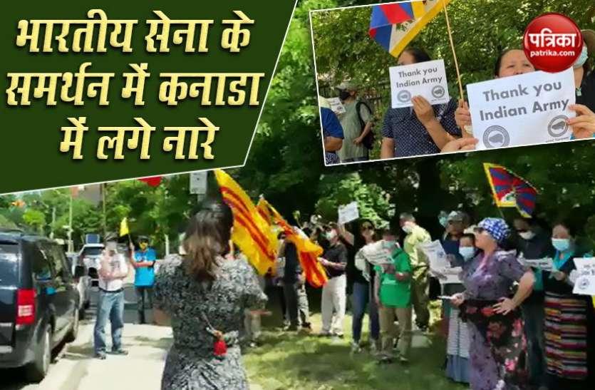 India-China Tension: कनाडा में तिब्बतियों ने भारतीय सेना के समर्थन में लगाए नारे, कहा- 'Thank you Indian Army'