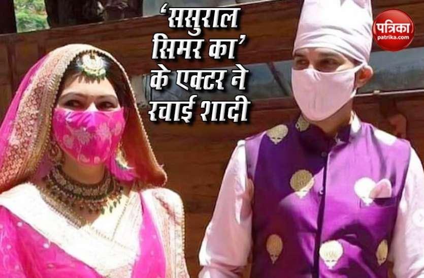 'ससुराल सिमर का' के एक्टर Manish Raisinghan ने कोरोना के बीच इन हालातों ने कुछ यूं की शादी.. देखें Videos और Photos
